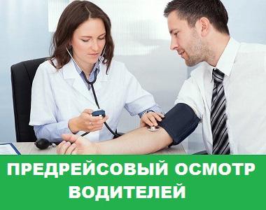 Записаться на предрейсовые и послерейсовые медосмотры в поликлиниках Краснодара