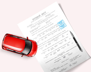 Путевые листы для водителей